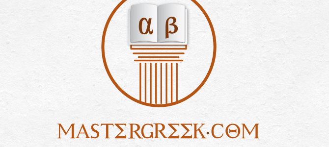 Master Greek.com: Using Quizzes on MasterGreek.com to Quiz Yourself All Year Long
